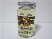 カップ酒1176個目 パタ崎さん 新澤醸造店【宮城県】
