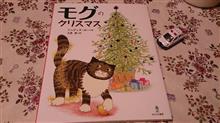 『モグのクリスマス』