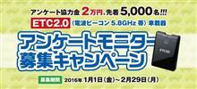 ETC2.0対応車載器の2万円助成が始まるよ♪