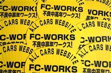 ★ALL CARS WEBSITE・FC-WORKS(不良中高年ワークス)の皆様!全国の車好きの皆様!今年もお世話になりました~♪(*^_^*)