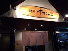 麺屋 すずらん 「海老しぼり塩」With鶏チャーシュー飯