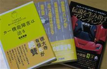クルマ本3冊
