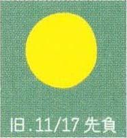 月暦 12月27日(日)