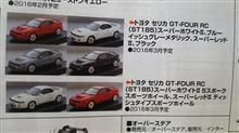 ST185H GT-FOUR RC ミニカー 来年発売