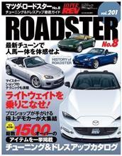 三栄書房 HYPER REV ROADSTER No.8 vol.201