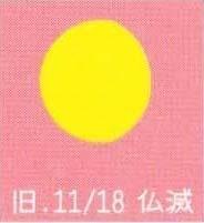 月暦 12月28日(月)