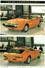 トヨタ EXⅠ/マイカーレポート誌 '69/12号 東京モーターショー