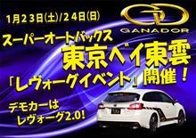 SA東京ベイ東雲店にてレヴォーグイベント開催!ガナドールも参加しますよ~~♪