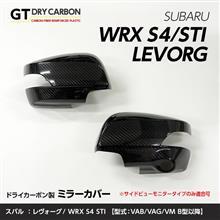 スバルレヴォーグ、WRX-STI/S4用カーボン商品販売開始しました