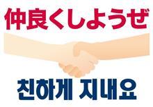 慰安婦問題、日韓が合意。
