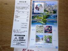 大阪府の切手シート