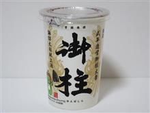 カップ酒1179個目 御柱アルクマカップ 豊島屋【長野県】