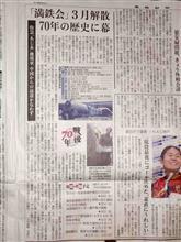 中国に現存する幻の超特急「あじあ」の返還かなわず