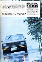 マイカーレポート誌 '69/12号 広告・ホンダ 1300