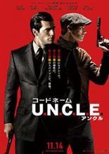 映画「コードネーム U.N.C.L.E」を観ました。