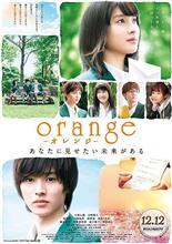 映画「orange オレンジ」を観ました(^◇^)