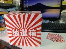 """2015""""クリスマスプレゼント当選者発表!ネットショップARROW"""