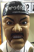 大人の修学旅行・3日目( *`ω´)