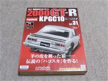 週刊ハコスカGTR Vol.31