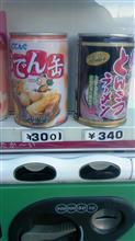 こてんぐおでん缶ととんこつラーメン!(^o^)/…
