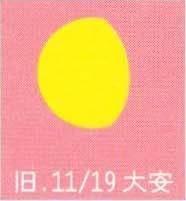 月暦 12月29日(火)