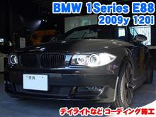 BMW 1シリーズカブリオレ(E88) デイライトなどコーディング施工