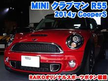 ミニ クラブマン(R55) RAIKOスポーツボタン装着