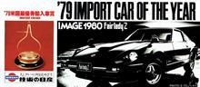 1979年に登場したフェアレディZ・マンハッタンカラー、限定発売。