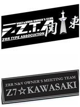 2015カウントダウンファイナル第二弾 Z7☆