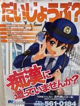 愛知県警の痴漢撲滅ポスターが、