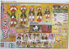 12/31 正月飾り━━━━━━(゚∀゚)━━━━━━ !!!!!!!