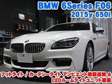 BMW 6シリーズ(F06) フット/カーテシーへアンビエントライト機能追加&LEDルームライトユニット装着
