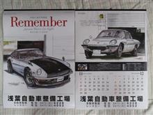 来年の浅葉自動車整備工場のカレンダー
