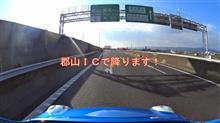 【動画】郡山ICから「からくりはうす」さんへの行き方w