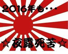 ☆・゜☆HAPPY NEW YEAR☆゜・☆2016年も( ゚д゚)ノ ヨロ