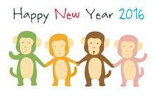 2016 謹賀新年