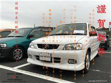 【謹賀】 今年はデミオ生誕20周年! 【新年】