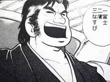 一富士二鷹三86