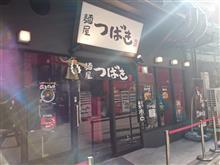 麺屋つばきの台湾まぜそば~♪