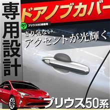【 シェアスタイル 】 新型プリウス 新商品 予約開始のお知らせ