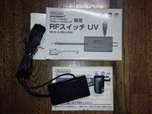 160108-4 某メーカー RFスイッチ UV・・・