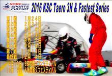 2016年レンタルカートレース予定