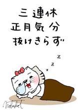 3連休 〜 ①