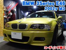 BMW M3クーペ(E46) コーディング施工