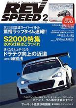 『REVSPEED 2月号』!!ボディワーク特集に載ってまーす♪