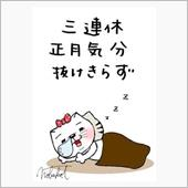 3連休 〜 ③