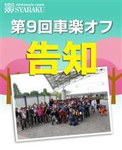 第9回 SYARAKU オフ in 関西のお知らせ。
