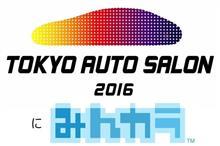 東京オートサロン2016 みんカラブース出展で何をするかというと