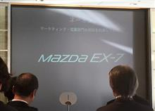 マツダの新型EX-7  とスローインと傷物語
