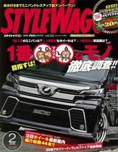 スタイルワゴン2月号にNR-X2が取材掲載されてます!